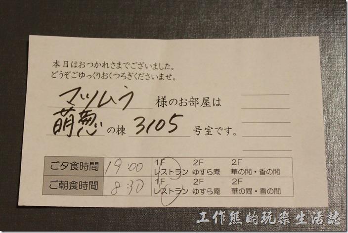 日本北九州-由布院-彩岳館。早上及晚上的用餐時間已經寫在預訂單上了,服務人員會先問客人的時間啦。