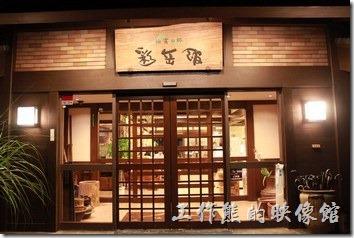 日本北九州-由布院-彩岳館大門
