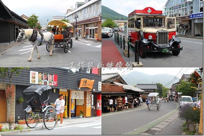 想參觀【湯布院】除了用走的之外,也可以選擇乘坐這裏的「古董觀光巴士(Scarborough)」、「觀光馬車(Yufuin Basha)」及「人力車(Yebisuya Rickshaw)」等交通工具,不過每種交通工具的路線多會稍有不同,依據交通工具會有遠近不同的路線,聽說「古董觀光巴士Scarborough」很熱門要先預約才有,「觀光馬車Yufuin Basha」也是在火車站搭乘、「人力車」則在往金鱗湖的路上可以看到。