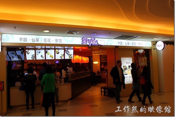 打浦橋站(日月光中心廣場美食街)。【鮮芋仙】在台灣賣得不好也來這裏開分店。