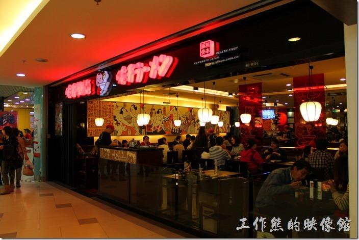 打浦橋站(日月光中心廣場美食街)。香港的【味千拉麵】。