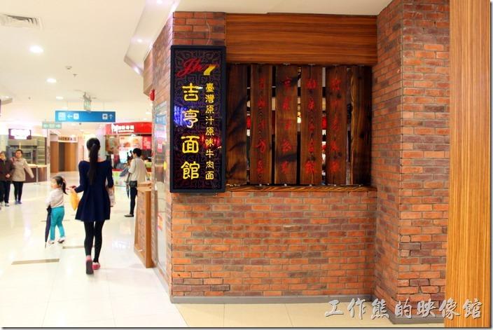 打浦橋站(日月光中心廣場美食街)。我常吃的【吉亨麵館】賣牛肉麵的也在這裏開了一家分店。