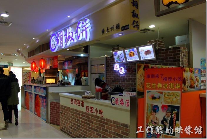 打浦橋站(日月光中心廣場美食街)。【市長胡椒餅】,這個台灣好像沒有開店。