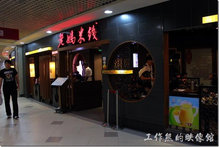 打浦橋站(日月光中心廣場美食街)。【老媽麵線】,這個好像是新崛起的店家。