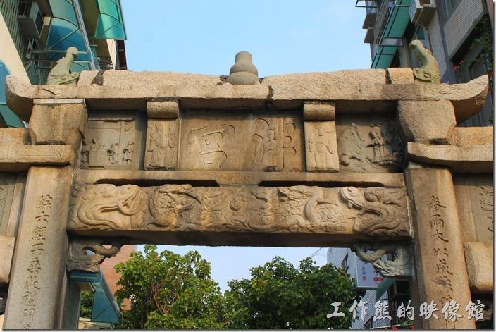 台南-孔廟。注意看這「泮宮坊」的中央橫楣上可是有著優美的雙龍與琴棋書畫的雕飾,屋頂的正中央還有個葫蘆造型,兩端則以「鴟吻」收頭,「鴟吻」是龍的九子之一,為祥獸,主要放在木頭建築物上象徵驅避火舌及避邪之用。