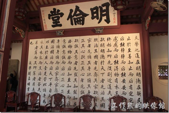 「明倫堂」位於孔廟的左方,也是就是在孔廟的東方,遵循左學右廟的原則。正堂的中間有一大幅仿元代書法家趙孟頫所書的「大學」章句屏風,相當有氣勢。