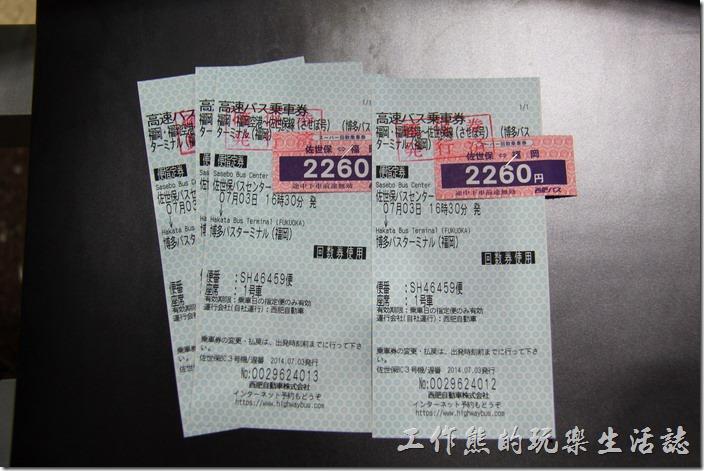 日本北九州-佐世保2博多。這是我們在「佐世保」的西肥高速巴士中心買到的高速乘車卷,票價其實比火車票還便宜。