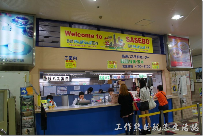 日本北九州-佐世保2博多。「佐世保」西肥高速巴士中心西的購票窗口。