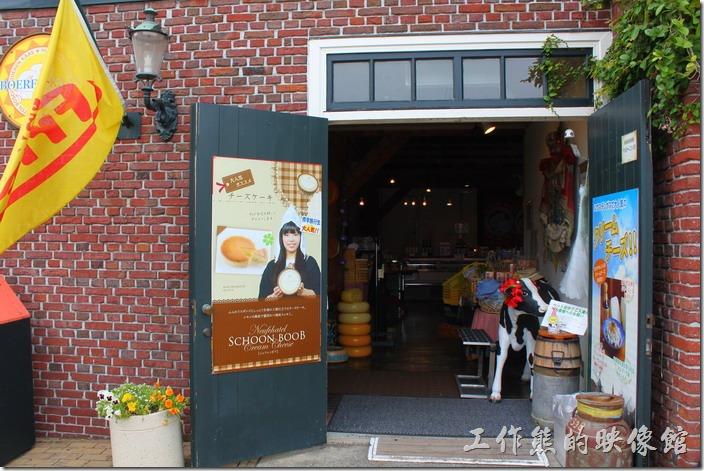 日本北九州-豪斯登堡。在「花卉道路」區有一間荷蘭農場的乳酪商店,這裡販賣各式的起士。