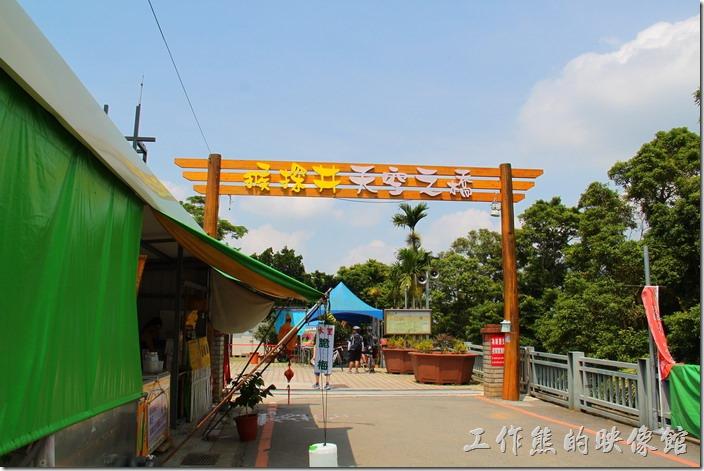 看到這個牌匾,就表示「猴探井天空之橋」到了,但還別急,要先買票才能再往裡走,從售票口是看不到天空之橋的。