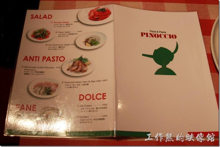 日本北九州-豪斯登堡。【Pizza & Pasta PINOCCIO】(皮諾丘披薩義大利麵館)的菜單封面。