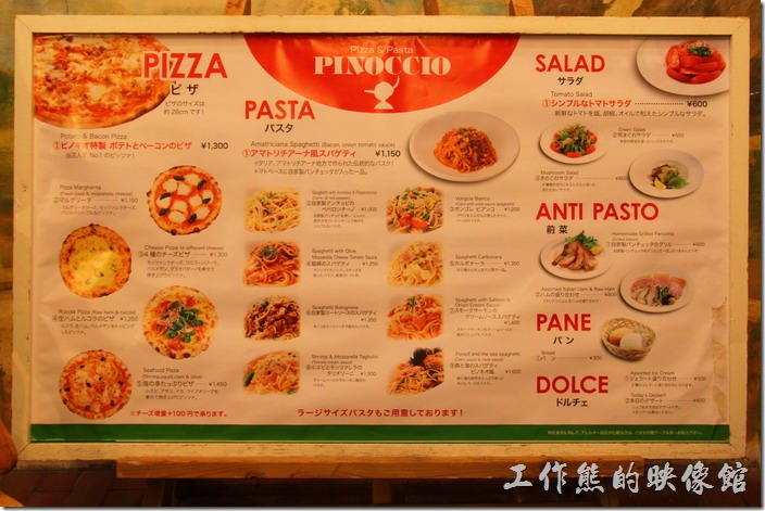這間【Pizza & Pasta PINOCCIO】(皮諾丘披薩義大利麵館)這是放在餐廳門口的菜單,實際的菜單也跟這個菜單像去不遠。
