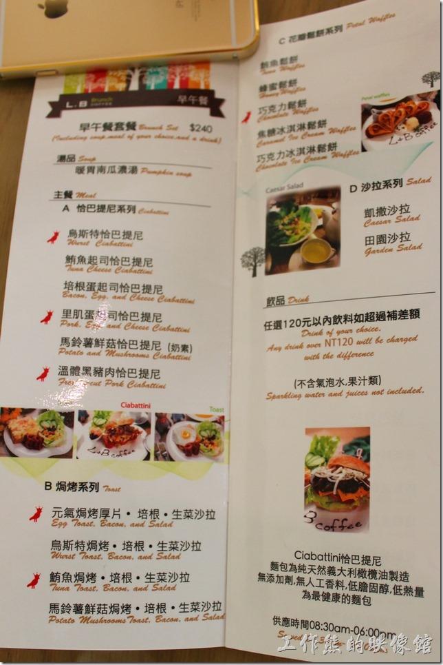 台南-L B_Coffee綠色咖啡廳-菜單01