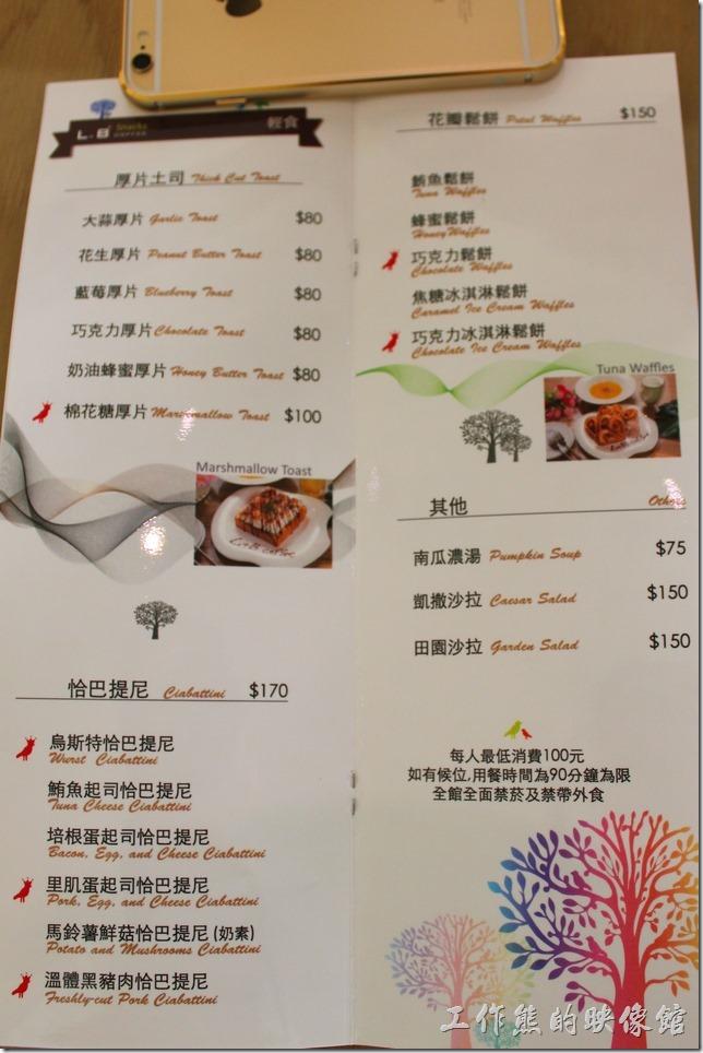台南-L B_Coffee綠色咖啡廳-菜單02