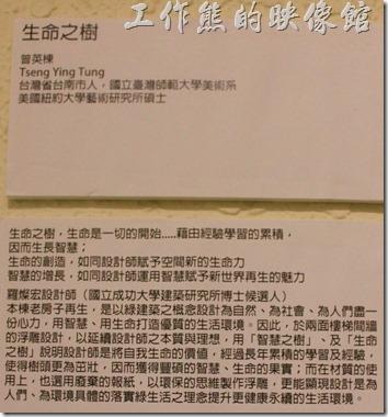 台南-L B_Coffee綠色咖啡廳-「生命之樹」的解說。