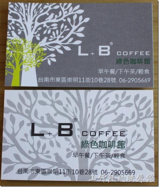 台南-L B_Coffee綠色咖啡館的名片。
