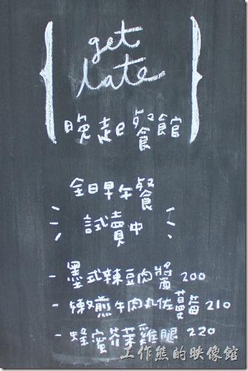 台南-晚起餐館(get late)的大門及門前黑板的餐點。