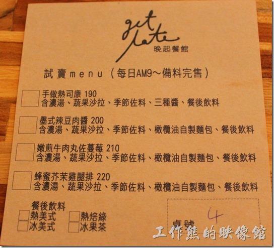 台南-晚起餐館(get late)的試賣臨時菜單,價位從 NT190~NT220,有四種口味。