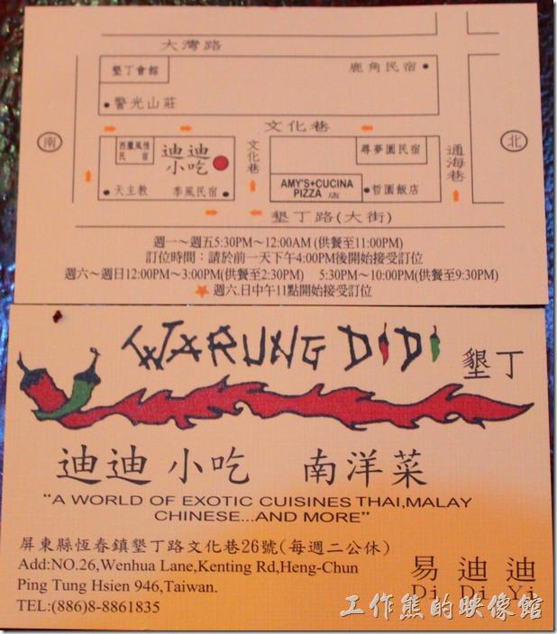 墾丁-迪迪小吃南洋菜-名片