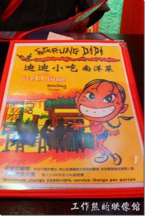 墾丁-迪迪小吃南洋菜-菜單