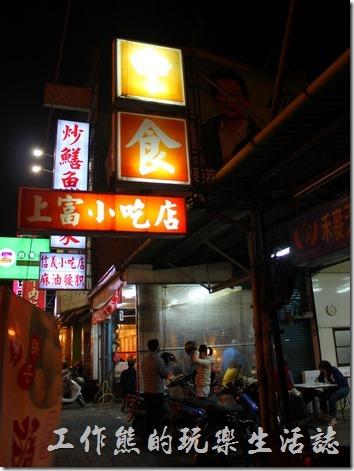 台南上富小吃店的大門招牌與餐廳內的一隅。