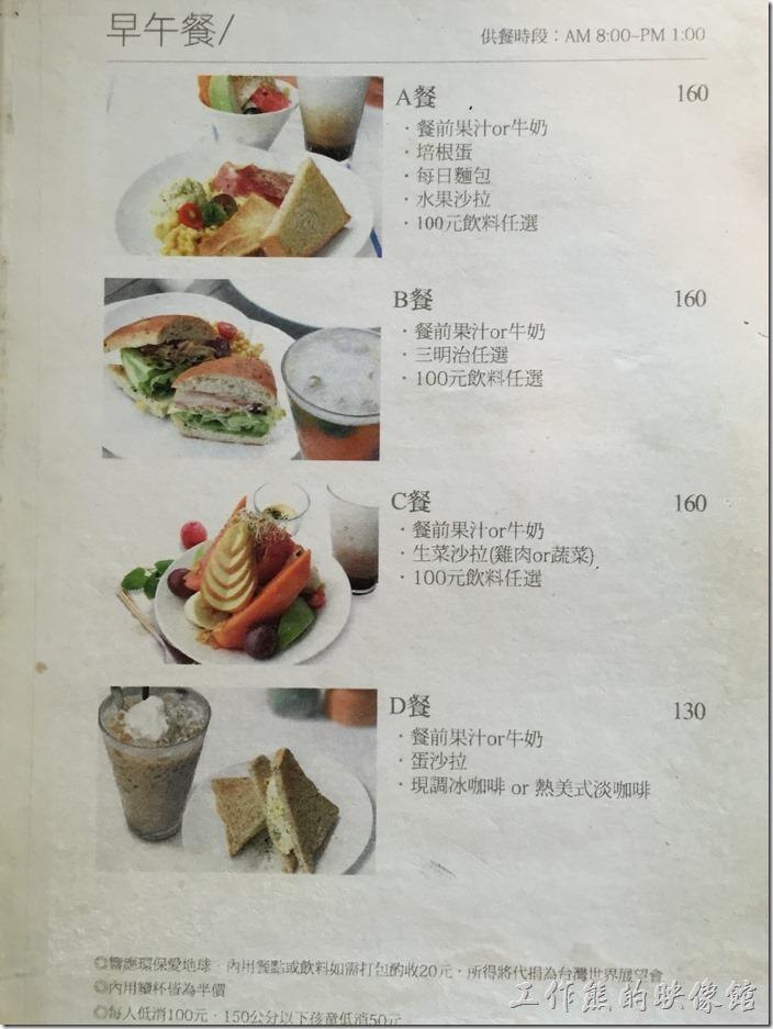 台南【席瑪朵咖啡烘培棧】早午餐菜單。