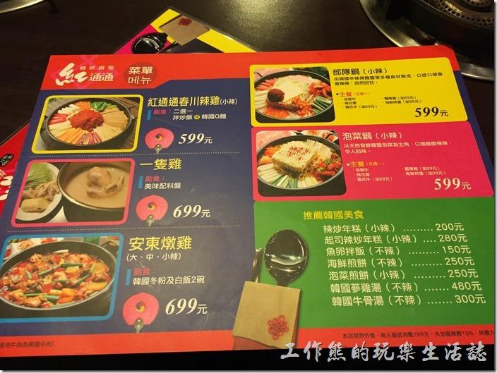 台北-紅通通韓國平價料理-菜單01