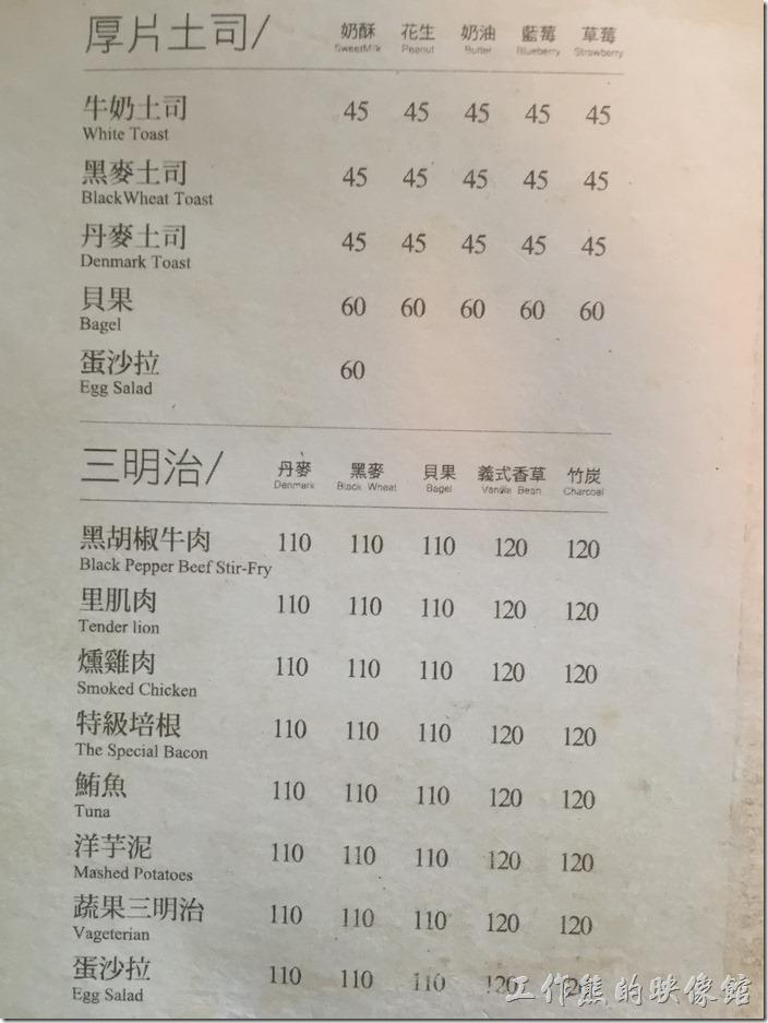台南【席瑪朵咖啡烘培棧】厚片土司及三明治菜單。