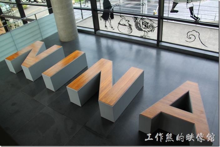 台南-白台南安平-白鷺灣 蜷尾家 經典冰淇淋。二樓有幾個 NINAO字母的裝置藝術,可以當成座椅坐在上面享受冰淇淋。