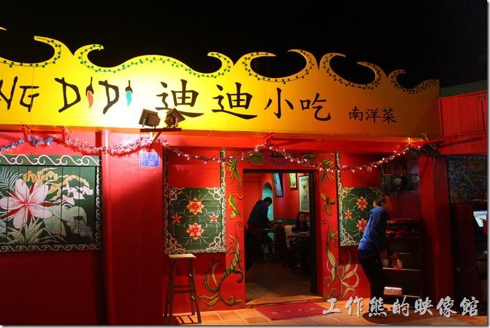 墾丁-迪迪小吃南洋菜13