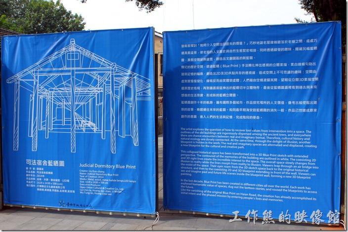 台南-西門路上司法宿舍群的藍晒圖2.0。門扉後面就是「司法宿舍藍晒圖」園區,以後會有許多文創及地方特色的商家進駐。