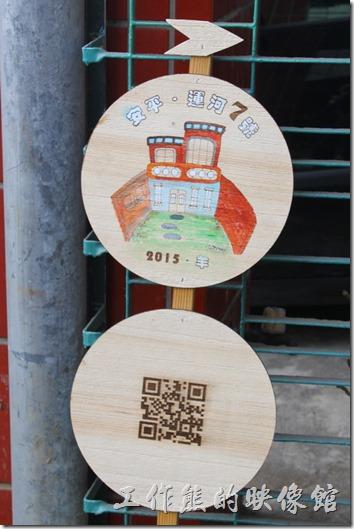台南安平-運河路7號-創意市集 民宿。【安平●運河路7號】座落在台南「安億橋」與「運河博物館」的附近,走沒兩步路就是安平老街,可以在這裡尋訪安平的守護獸【劍獅】,也可以到「安平古堡」參觀。