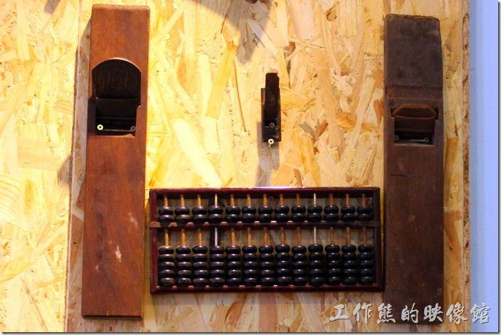 台南安平-運河路7號-創意市集+民宿。特地把這張圖照出來,這裡有總共有三把刨刀以及一個算盤,你有看到那個最小的刨刀嗎?