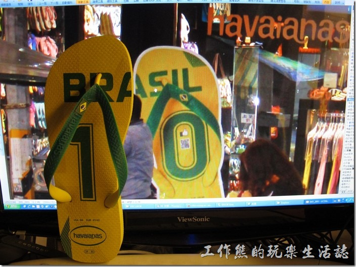 2014年世界杯足球賽前剛好去了一趟巴西出差,就順便買了哈瓦那(havaianas)】夾腳拖回來,沒想道都過了快半年了,為世界杯足球賽的限定款居然還在台灣廣告,趕快把自己的戰利品拿出來對照一下,証明自己真的沒有說謊,這10號可是只有每支球隊的主將才可以穿的號碼喔!