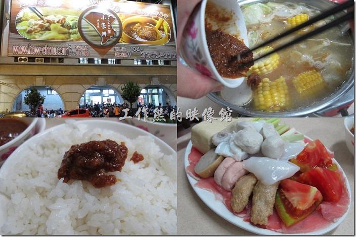 台南-小豪洲沙茶爐
