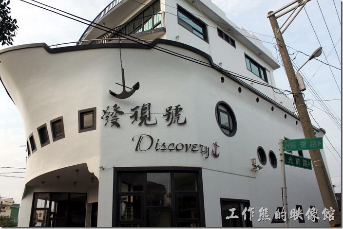 林邊東港的「發現號祕境民宿(Discovery)」