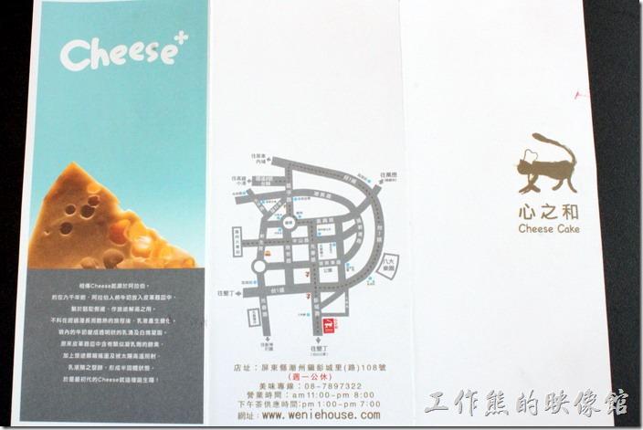 屏東-心之合烘培屋菜單02