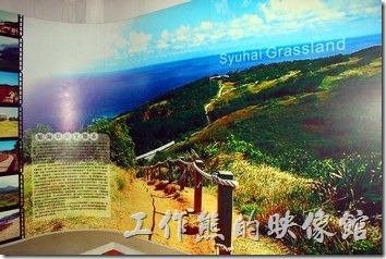 旭海的遊客中心內有關於牡丹鄉以及旭海的介紹,似乎跟我以前的印象比較穩合。