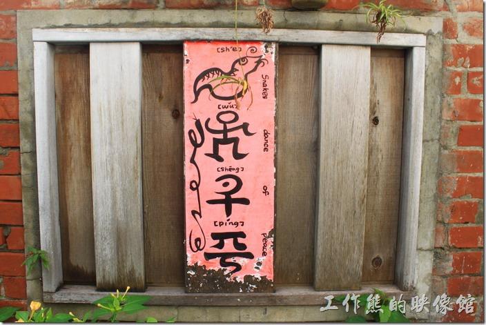 台南-花貓在顧的店。這春聯是「蛇舞昇平」嗎?