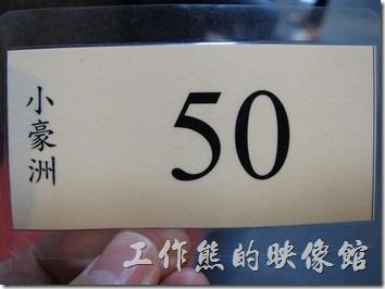台南-小豪洲沙茶爐。小豪洲發號碼牌耶!當天拿到的號碼牌的時候已經是50號了,前面還有將近20個號碼在排隊。一個小時候已經排到80幾號了。