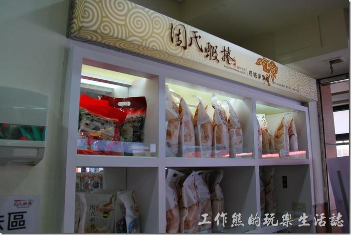 周氏蝦捲的店內還有伴手體專區。