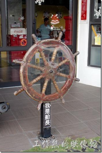 「發現號祕境民宿(Discovery)」的大門口前面有個輪船的方向舵,可以讓遊客親自掌舵拍照。