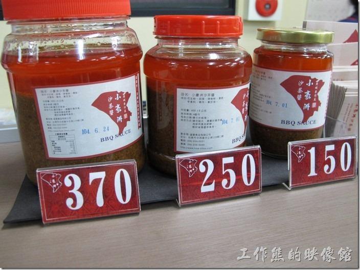 台南-小豪洲沙茶爐。就因為這沙茶醬太受大眾的歡迎,所以後來店家索性也自己賣起了沙茶醬。350克一罐NT$150元,600克一罐NT$250元,900公客裝的一罐NT$370。比牛頭牌的沙茶醬還貴耶!