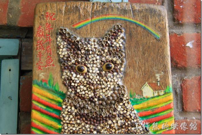 台南-花貓在顧的店。最初是被這幾幅以洗衣板為畫布,以植物種子為畫筆所描繪出來的貓咪圖案所吸引,後來才知道這些都是胭脂花的種子。