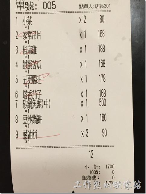 台北南港-北大莊川味館(帳單)