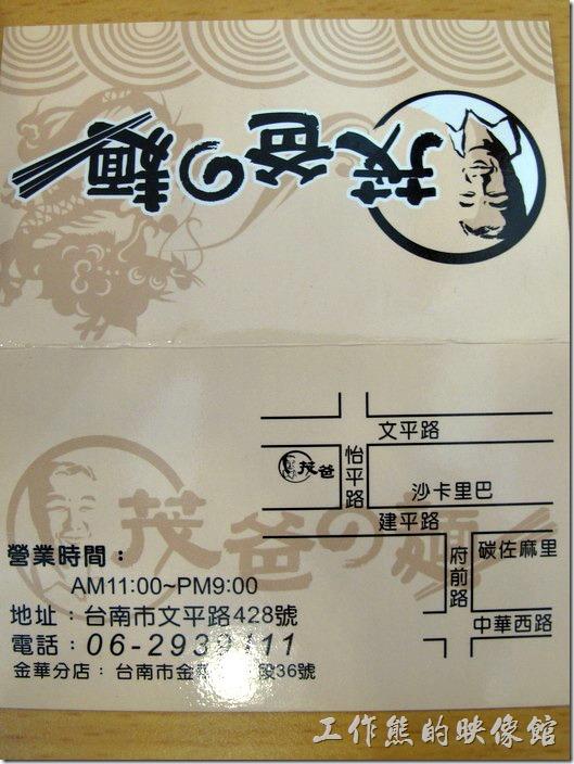 台南-茂爸的麵-菜單03