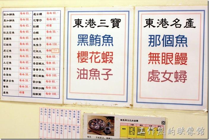 東港國珍海產店的價目表,很少看到這麼清楚標示價錢的海產店。