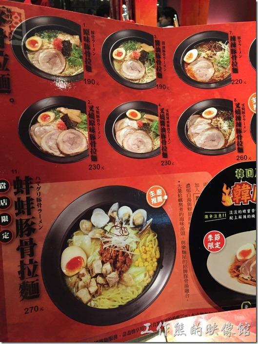 「台北南港-樂麵屋」的菜單,這裡的「當店限定」是蚌蚌豚骨拉麵。