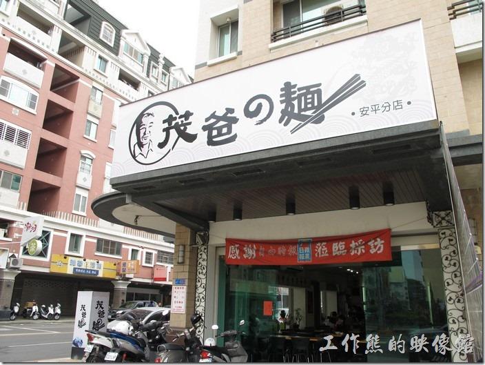 茂爸的麵安平分店的外觀。