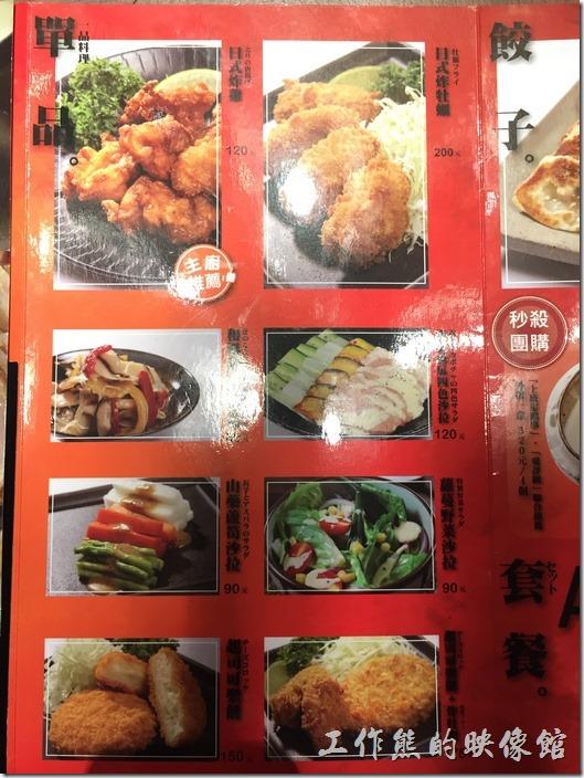 「台北南港-樂麵屋」的菜單。